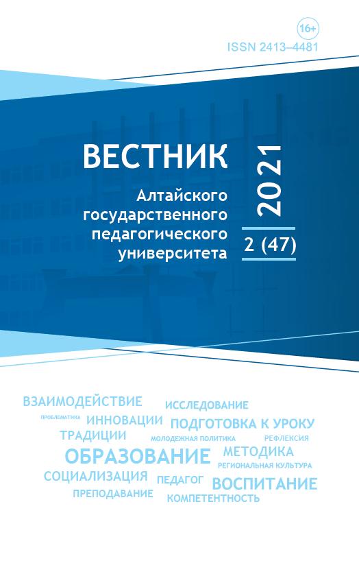Показать № 47 (2021)